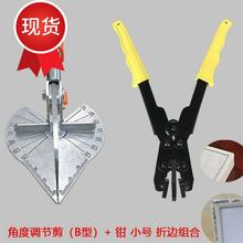 4PVC Electrical Channel Angle Scissors Woodworking Eco-board Lacquer-free Plate Sealing # Edge Button Angle Shear Tool