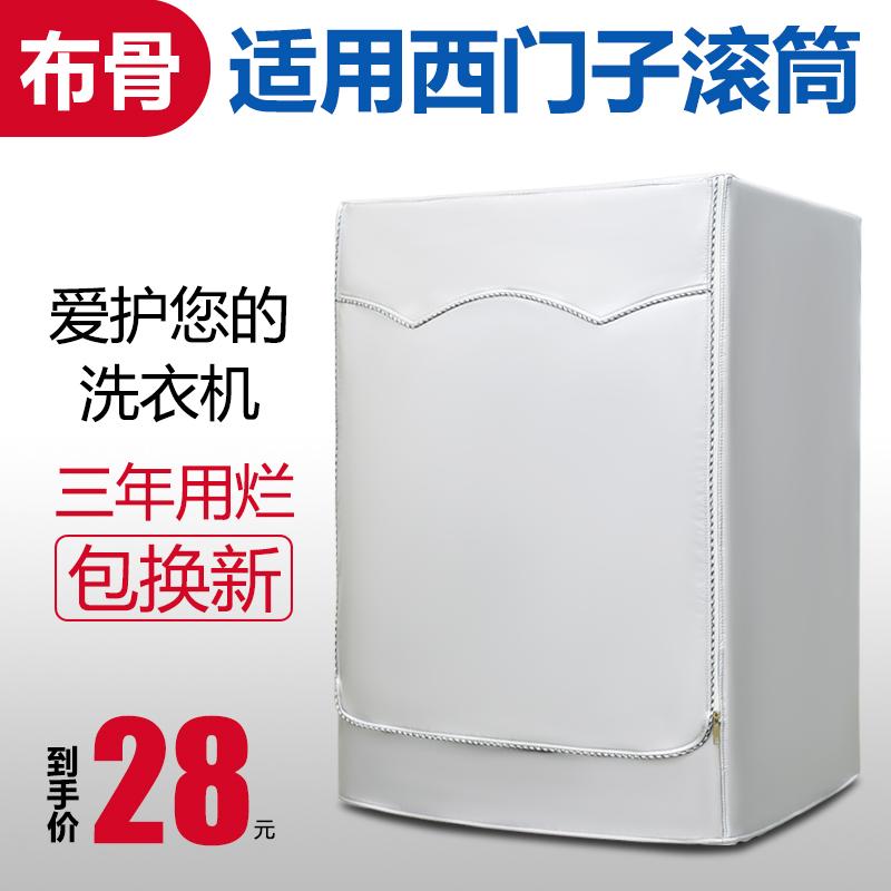 适用西门子洗衣机罩全自动滚筒式5.2/5.6/7/8/9/10公斤防水防晒套