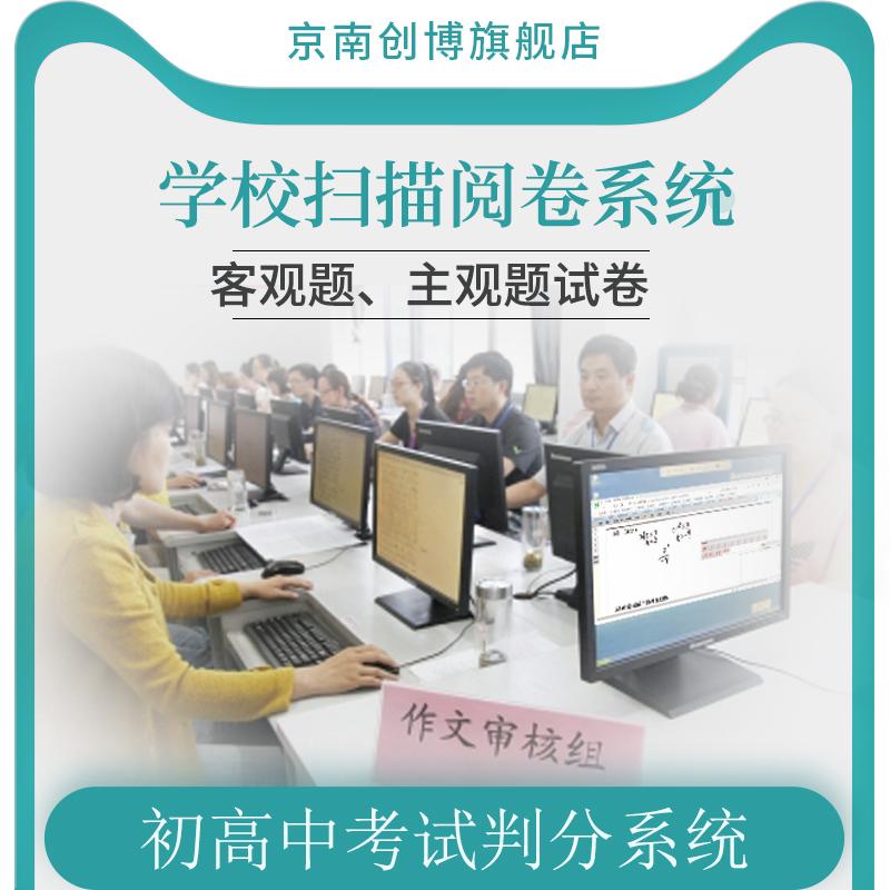 考试网上扫描阅卷系统中考高考试卷识别判分智能评卷用于校园