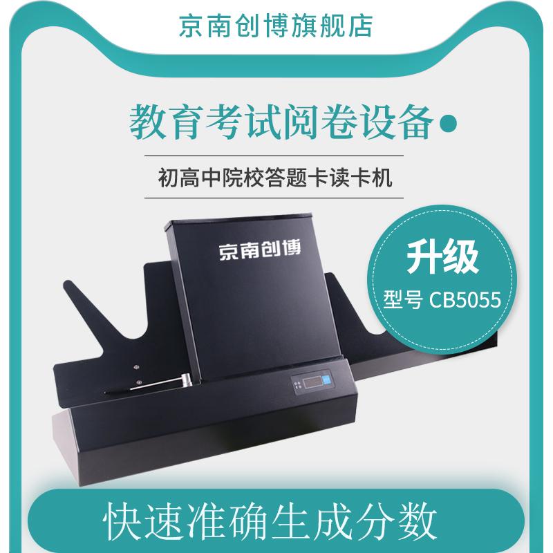 京南创博光标阅读机CB5055答题卡读卡判分系统考试测评中考高考模拟阅卷软件答题卡阅卷机光学标记读卡机