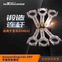 maXpeedingrods寶馬M3 E36 S54B32 139mm 800hp鍛造連桿 可定制