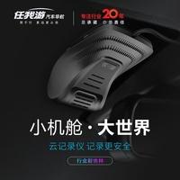 任我游XD20隐藏式行车记录仪双镜头远程停车监控wifi电子狗测速