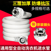 家用半自动洗衣机龙头接口波纹水管加长塑料软管滚筒洗衣机进水管