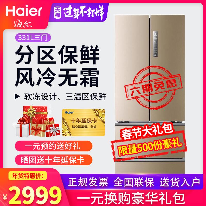 海尔BCD-331WDPT四门对开风冷无霜定频家用法式多门家电冰箱331升