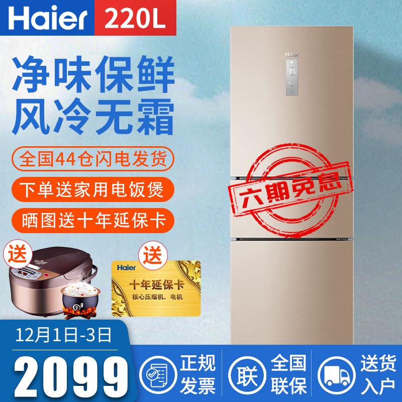 【送电饭煲】海尔风冷无霜冰箱三门三温电脑控温时尚家电用220升