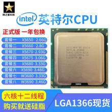Intel/英特尔X5650 CPU X5660 CPU X5670 5675 X5680 W3680 W3690