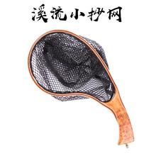 小夏路亚溪流小抄网守景咽致费浅网飞蝇钓微物白条马口钓鱼用品