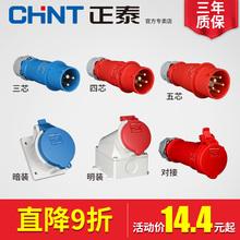 正泰航空工业插头插座三相电380v大功率32a公母对接连接器防水16a图片
