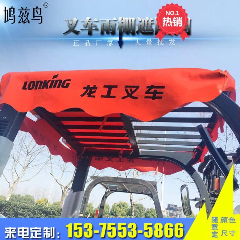 热卖定做杭州杭叉雨篷龙工叉车顶棚雨布加厚合力雨棚蓬配件遮阳布