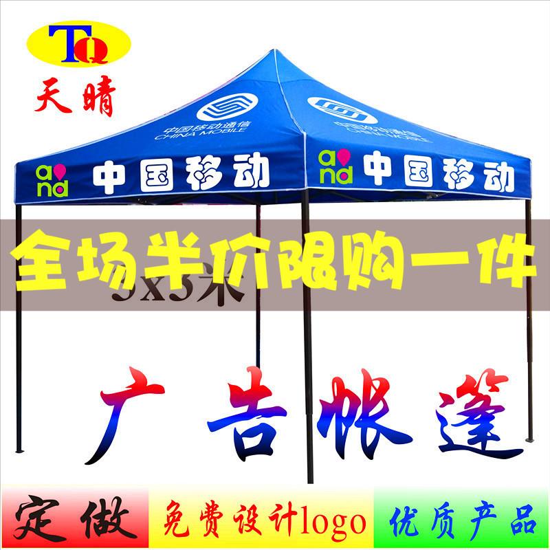 实用定做制3x3广告帐篷折叠户外展览活动礼品四角遮阳伞
