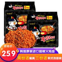 韩国进口三养火鸡面超特辣方便面干拌面10包装 速食方便面拉面正品图片