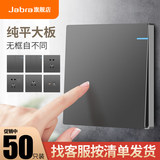 Jebolang gray large board switch socket 86 type dark one open double control with five-hole USB computer socket package