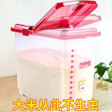 米桶家用20斤30储米缸面粉罐防潮防虫密封收纳箱米盒子米箱面桶图片