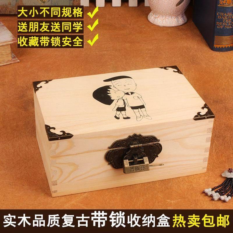 大号实木质化妆品收纳盒带锁宿舍家用创意桌面首饰收藏盒储物盒子