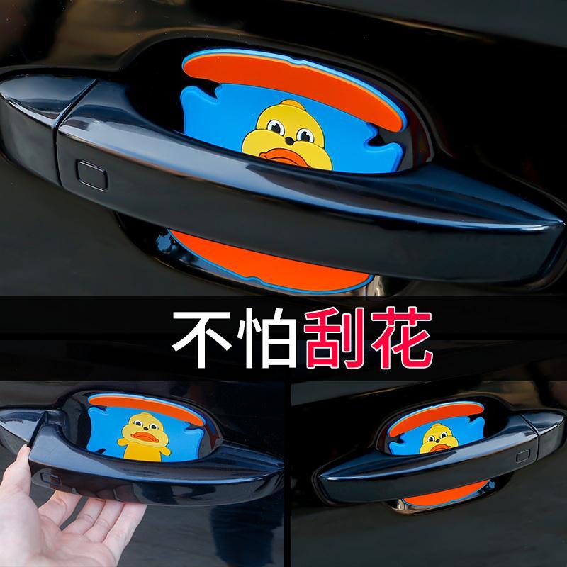 汽车门碗保护膜门把手贴纸划痕贴十代思域速腾车拉手防刮手把贴膜