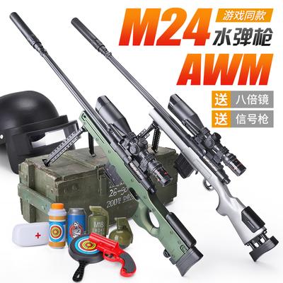 AWM儿童玩具枪98k水弹枪m24狙击抢绝地求生8倍镜吃鸡男孩全套装备