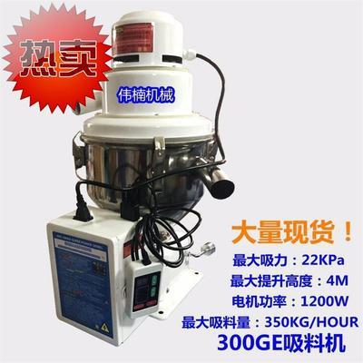 300G 700G 800真空吸料机自动上料机送料S机填料机注塑机塑料辅机