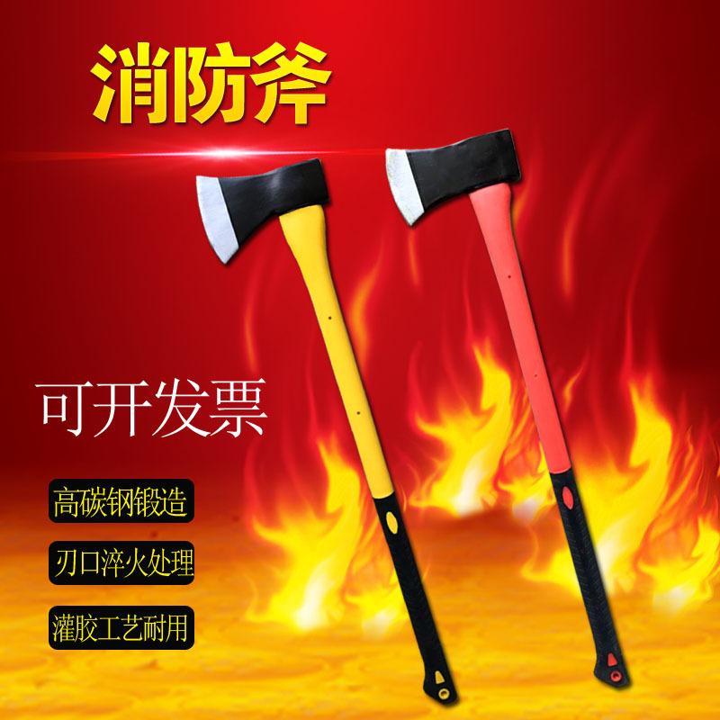 厂家直销消防斧 大板纤维把斧子 木工全包塑斧头 消防器材 消防斧