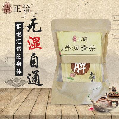 正谙养生茶四季人参茶?#20449;?#25490;溼茶代代花茶袋去溼单人茶包【10包】