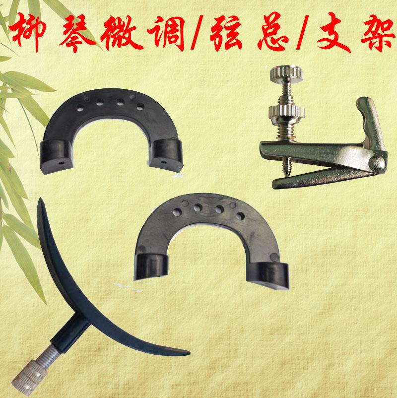 Китайский струнный инструмент Люцинь Артикул 593226140488