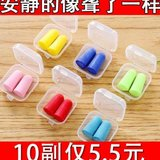 Anti-sponge earplugs anti-noise soundproof earplugs one-time sleep full anti-noise earplugs sleep earplugs