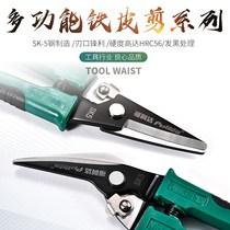 电工铁板铁皮剪刃线槽吊顶铁丝网专用剪子剪铁剥线多用刃剪铝扣板