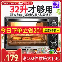 格兰仕烤箱家用烘焙多功能全自动小型迷你蛋糕电烤箱32L升大容量