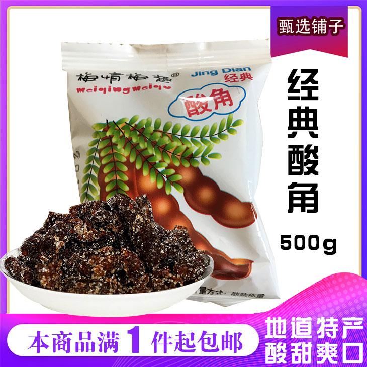 梅情梅趣酸角500g网红特产酸角零食小吃蜜饯果脯怀旧儿童休闲零食