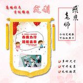 绢丝贡缎彩色龙须定制锦旗送幼儿园老师挂旗个性生日礼物定做包邮