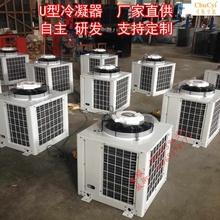 FNU20P制冷2冷库2匹3机组5散热器U型4风冷冷凝器8图片