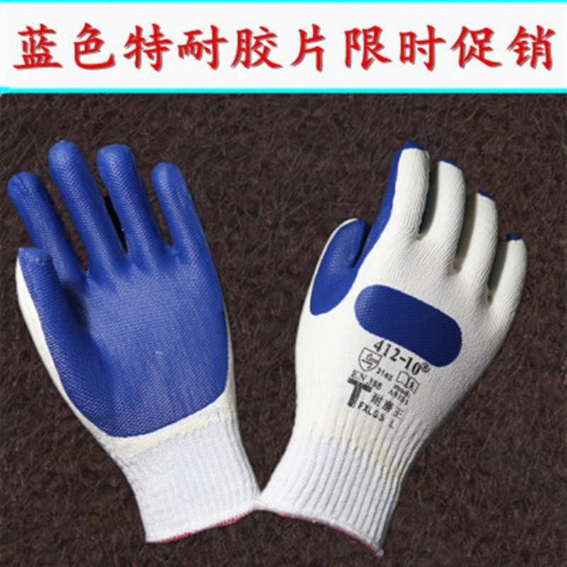 新款牛郎星狼行记胶片手套耐磨防滑防穿刺劳保手套