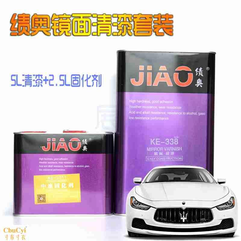 JIAO绩奥KE-338镜面汽车摩托车清漆透明光亮金油固化剂面漆套装