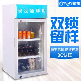 兆邦双锁食品留样柜 幼儿园学校食堂留样冰箱 立式冷藏保鲜展示柜图片