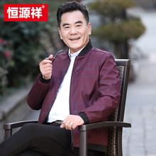 Hengyuanxiang father's jacket men's spring and autumn baseball suit middle-aged men's jacket men's autumn jacket men's jacket