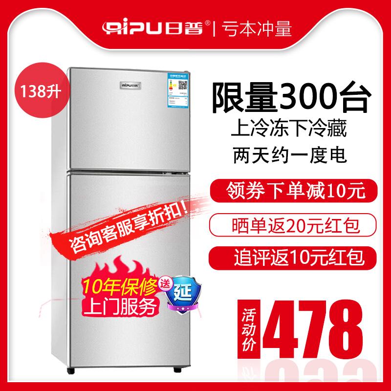 日普 138升双开门小冰箱冷藏冷冻家用宿舍办公室节能省电冰箱小型