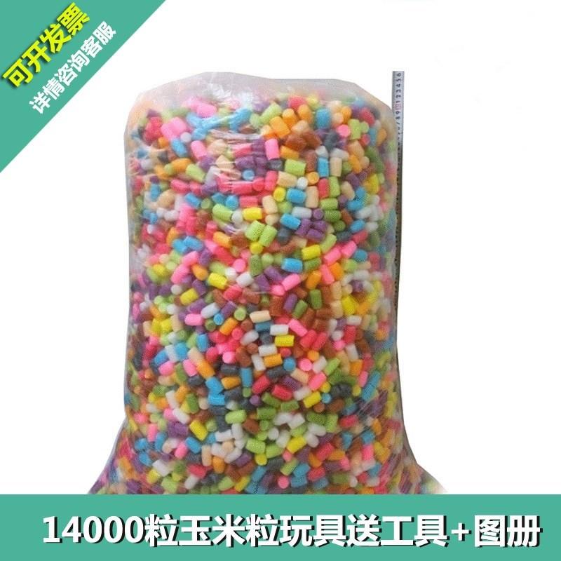 彩色创意动物材料包手工玉米粒宝宝女孩小孩泡沫工具玩具1000粒。