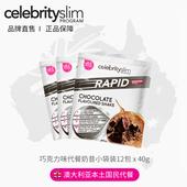 澳洲Celebrityslim低热量巧克力味膳食纤维奶昔便携蛋白代餐粉