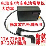 Electric car battery repair car battery battery repair instrument lead acid intelligent pulse charge discharge detector timing
