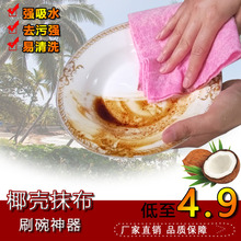 Coconut shell dishcloth kitchen dishwashcloth absorbent coconut skin cleaning mesh red manufacturers brush dishes coconut shell direct sales is not easy to stain oil