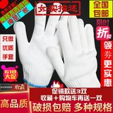 Gloves labor insurance cotton cotton yarn work thickening thin section nylon white yarn gloves wear labor protection anti-skid