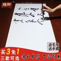140cm无清水练字加长1.4米空白水写布卷轴书法仿宣纸加厚毛笔45