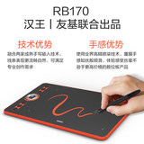 Youji RB170 digital tablet hand-painted board computer drawing board electronic tablet drawing board painting board PS board painting