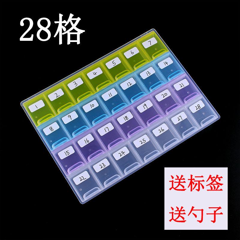 钻石画收纳盒21格分钻盒28格挑钻盘钻石绣贴钻点钻砖石装钻盒