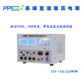 Phone service power ppD 1505TD 15V 5A advanced adjustable DC regulated power supply several power supply