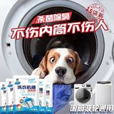 Jie Jie washing machine tank cleaning agent cleaner roller type pulsator automatic household non-sterilization sterilization descaling