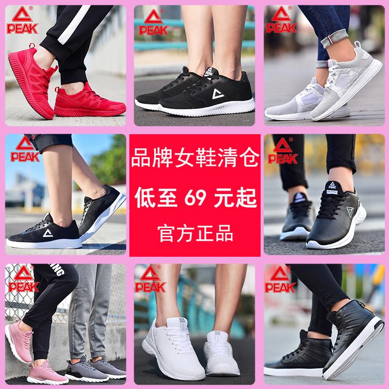 【清仓】匹克女鞋运动鞋女网面透气品牌断码正品休闲旅游跑步鞋子
