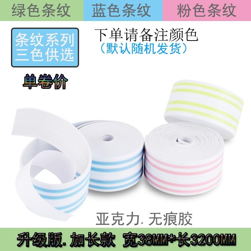 煤气灶边缘用的防水贴胶带密封条贴纸包边条用具防油洗菜池墙贴