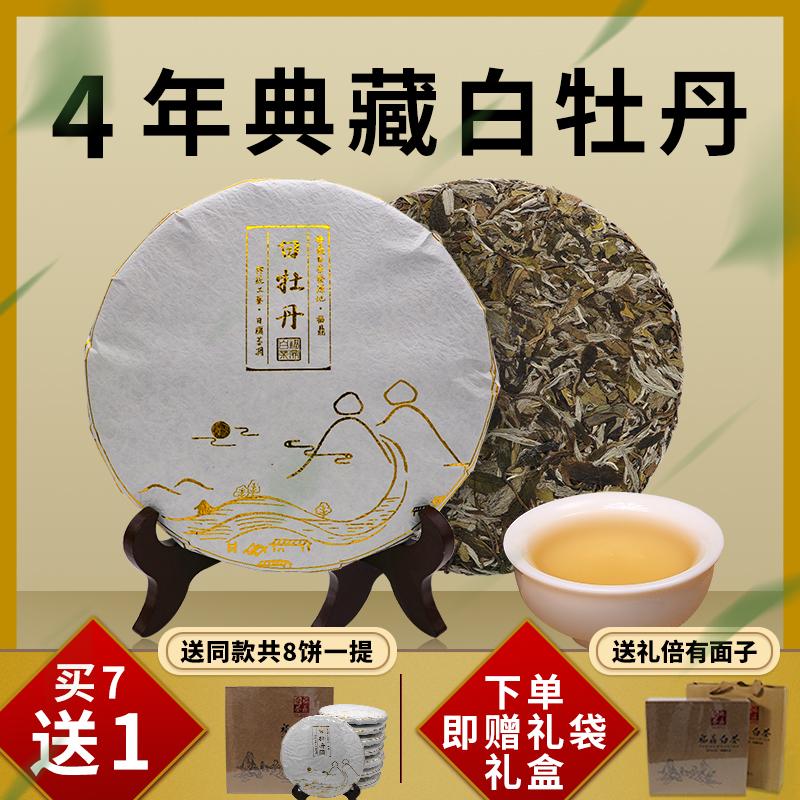 Чай Пай Му Тан Артикул 599646854170