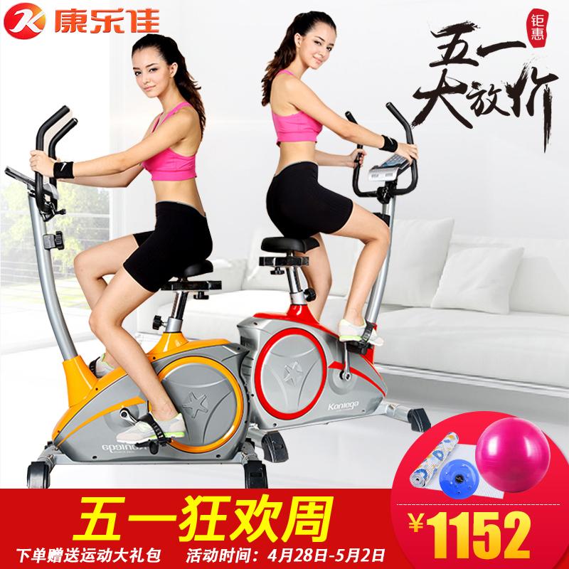 康乐佳磁控健身车