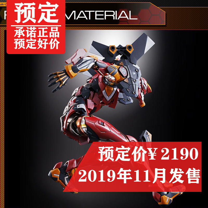 ild mb二号机 新世纪uc纪年 预定 metal bu音战士 eva-02明日香